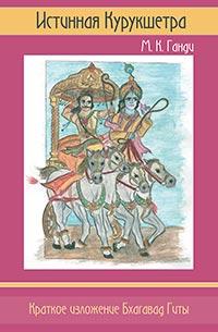 Истинная Курукшетра, Ганди